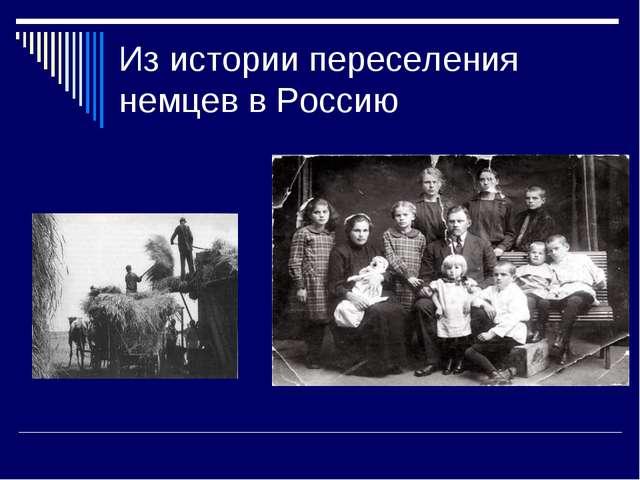 Из истории переселения немцев в Россию