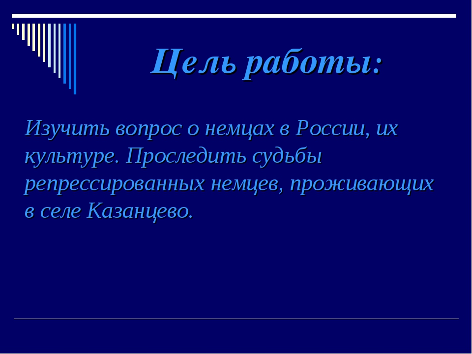 Цель работы: Изучить вопрос о немцах в России, их культуре. Проследить судьбы...