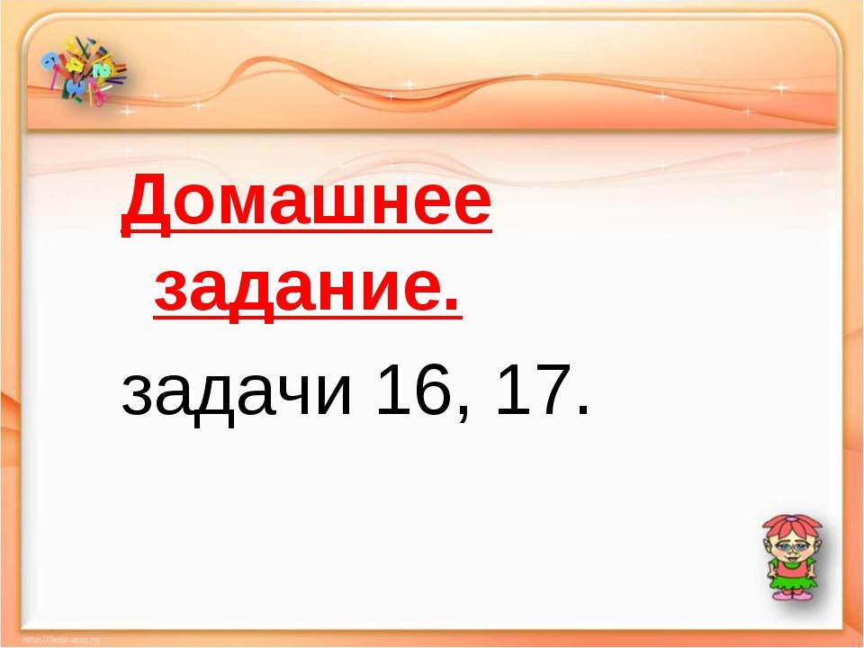 Домашнее задание. задачи 16, 17.