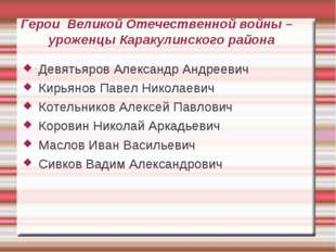 Герои Великой Отечественной войны – уроженцы Каракулинского района Девятьяров