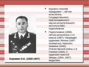 Коровин Николай Аркадьевич – лётчик-испытатель Государственного Краснознамённ