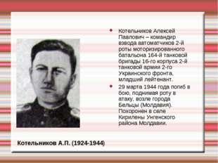 Котельников Алексей Павлович – командир взвода автоматчиков 2-й роты моторизи