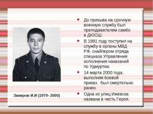 До призыва на срочную военную службу был преподавателем самбо в ДЮСШ. В 1991