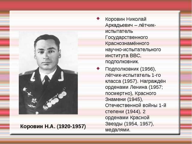 Коровин Николай Аркадьевич – лётчик-испытатель Государственного Краснознамённ...