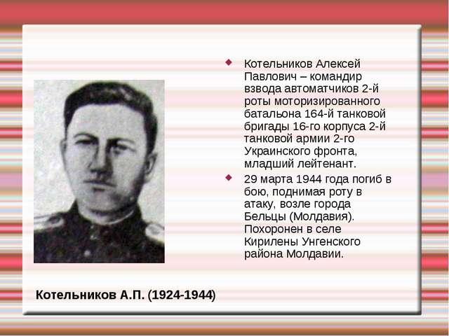 Котельников Алексей Павлович – командир взвода автоматчиков 2-й роты моторизи...