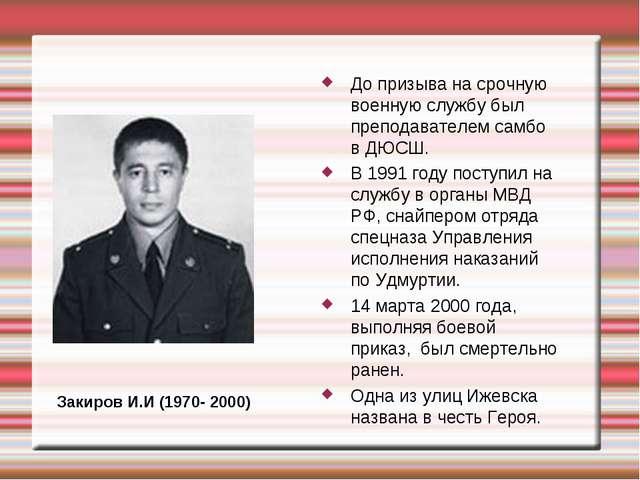До призыва на срочную военную службу был преподавателем самбо в ДЮСШ. В 1991...
