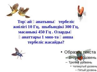 Ежелгі гректің атақты оқымыстысы Аристотель былай деген: «Барлық ауа шағыла