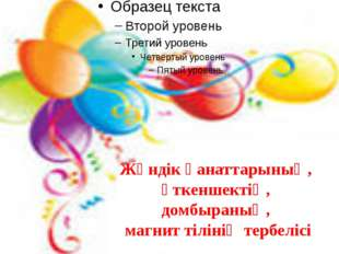 Валюта Сатыпалу Сату USD 181.6-0.75 183.45-0.50 EUR 205.5-0.70 208.05-1.40 R
