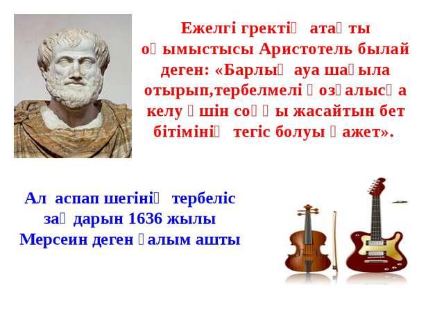 Италиялық физик және жұлдызшы Галилео Галилей бiрiншi сағаттың жүрiсiнiң бақы...