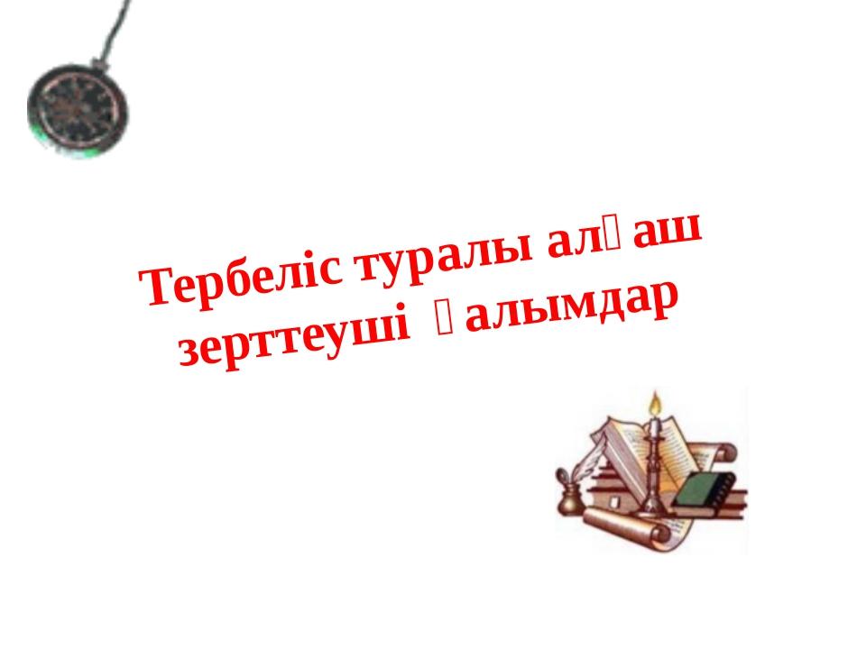 Әл-Фарабидің өзінің « Музыканың ұлы кітабы» деген еңбегінде шын мағынасында м...