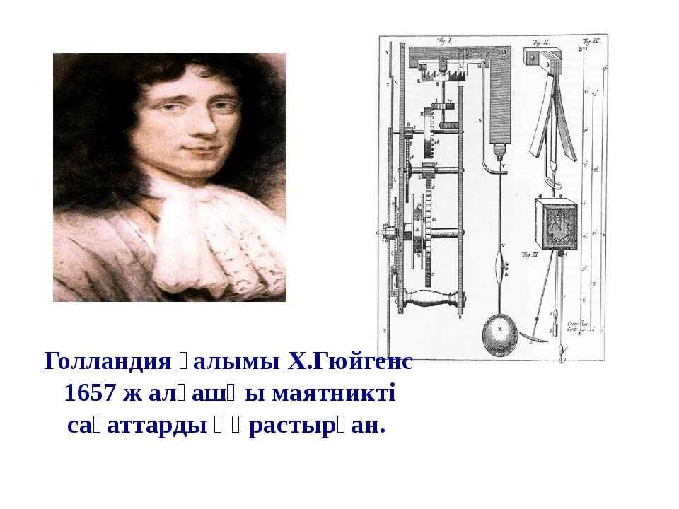 Жәндік қанаттарының, әткеншектің, домбыраның, магнит тілінің тербелісі
