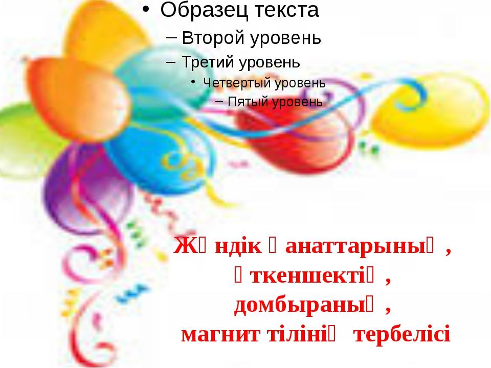 Валюта Сатыпалу Сату USD 181.6-0.75 183.45-0.50 EUR 205.5-0.70 208.05-1.40 R...