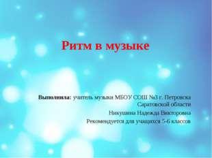 Ритм в музыке Выполнила: учитель музыки МБОУ СОШ №3 г. Петровска Саратовской