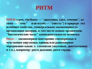 """РИТМ РИТМ (греч. rhythmos — """"движение, такт, течение"""", от rhein — """"течь"""" или"""