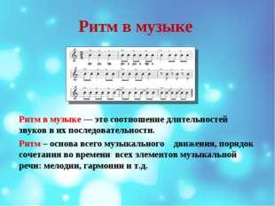 Ритм в музыке Ритм в музыке — это соотношение длительностей звуков в их после