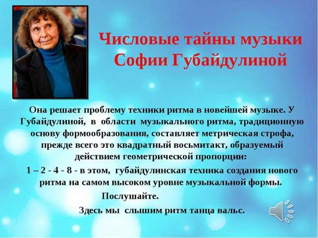 Числовые тайны музыки Софии Губайдулиной Она решает проблему техники ритма в...