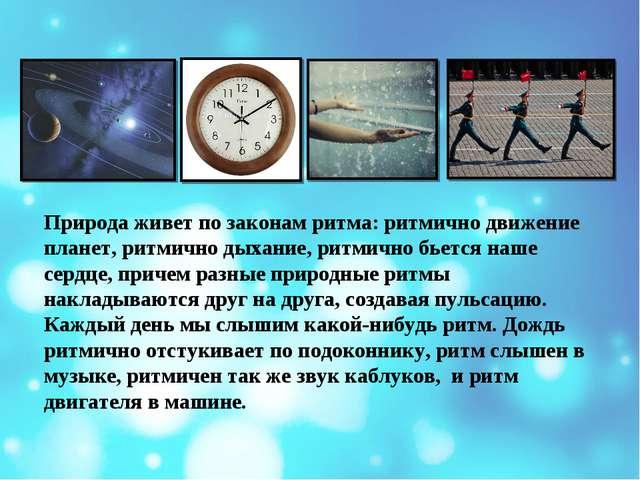 Природа живет по законам ритма: ритмично движение планет, ритмично дыхание, р...