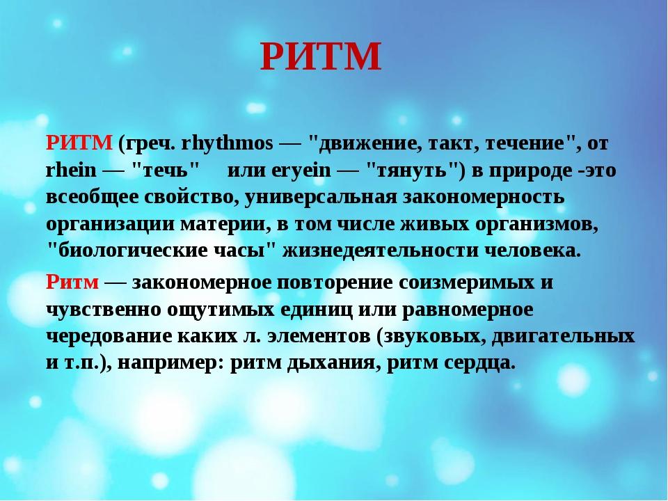 """РИТМ РИТМ (греч. rhythmos — """"движение, такт, течение"""", от rhein — """"течь"""" или..."""