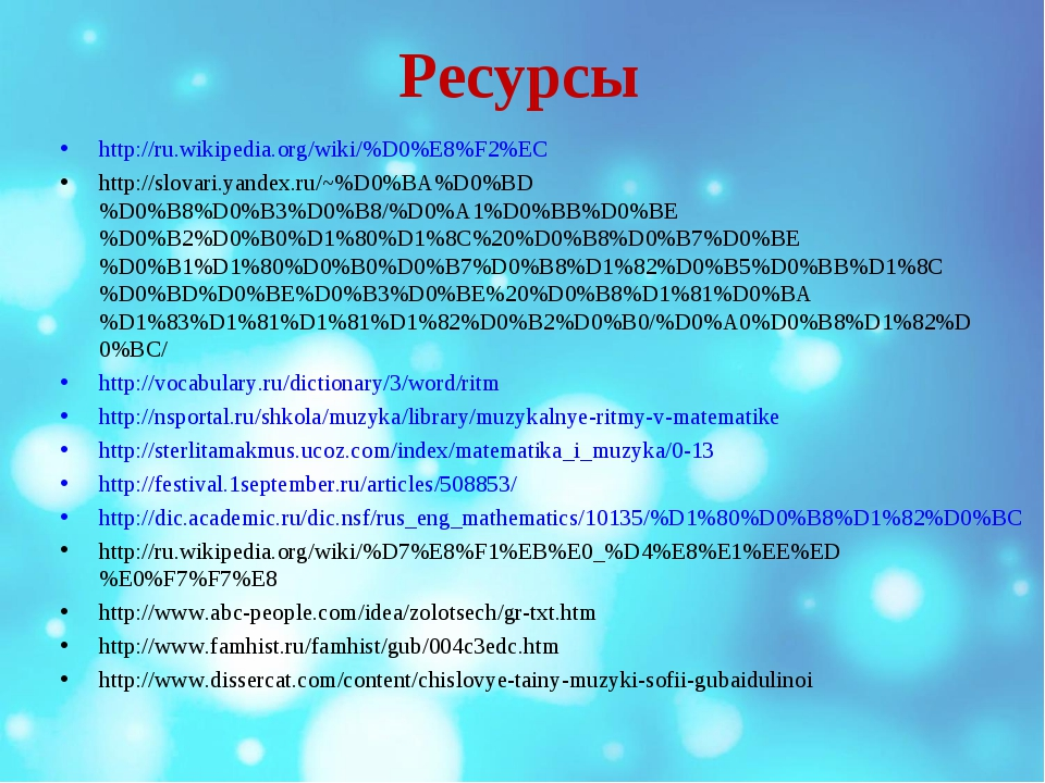 Ресурсы http://ru.wikipedia.org/wiki/%D0%E8%F2%EC http://slovari.yandex.ru/~%...