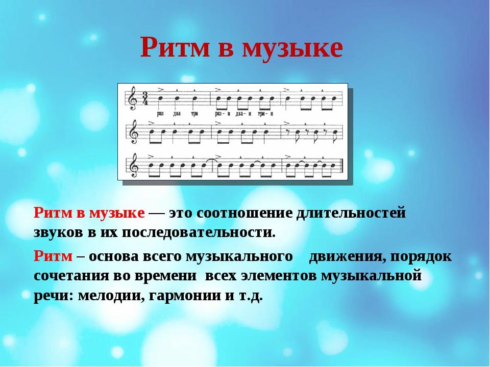 Ритм в музыке Ритм в музыке — это соотношение длительностей звуков в их после...