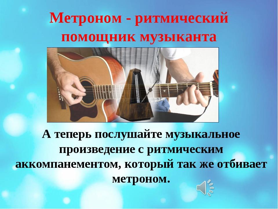 Метроном - ритмический помощник музыканта А теперь послушайте музыкальное про...