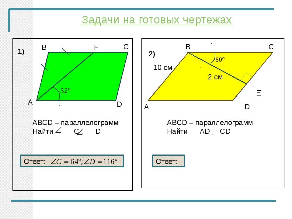 F С M N NMCF – параллелограмм Найти все углы NMCF А В С D E 3 см 2 см ABCD –...