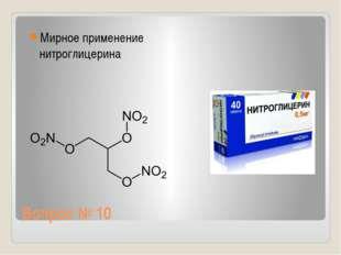 Вопрос № 10 Мирное применение нитроглицерина