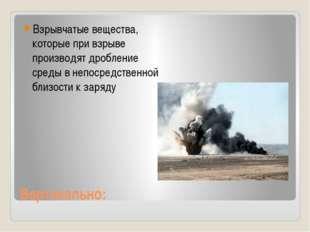 Вертикально: Взрывчатые вещества, которые при взрыве производят дробление сре