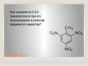Вопрос № 2 Как называется 2,4,6-тринитротолуол при его использовании в качест