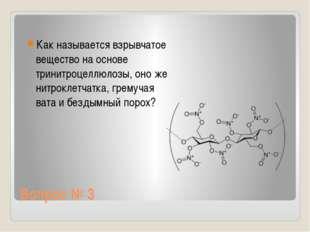 Вопрос № 3 Как называется взрывчатое вещество на основе тринитроцеллюлозы, он