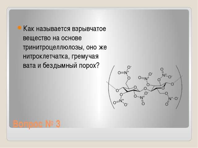 Вопрос № 3 Как называется взрывчатое вещество на основе тринитроцеллюлозы, он...