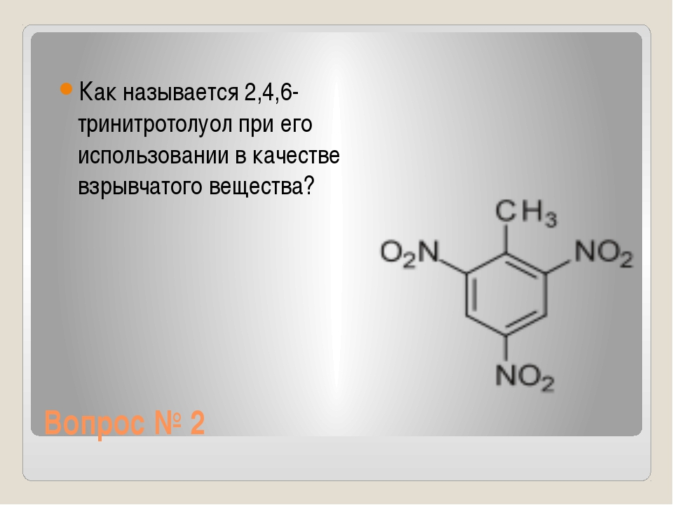 Вопрос № 2 Как называется 2,4,6-тринитротолуол при его использовании в качест...