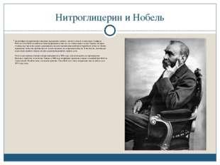 Нитроглицерин и Нобель Дальнейшая история нитроглицерина неразрывно связана с