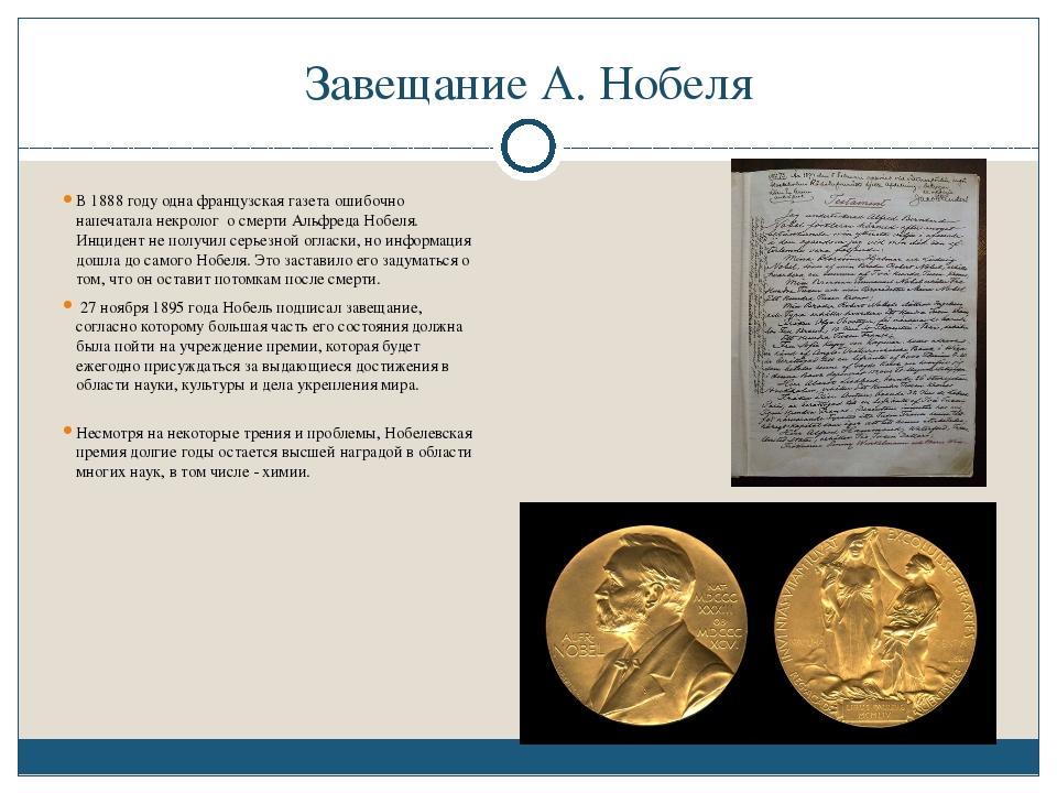 Завещание А. Нобеля В 1888 году одна французская газета ошибочно напечатала н...