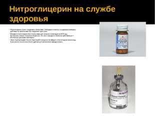 Нитроглицерин на службе здоровья Нитроглицерин служит сердечным лекарством. Б