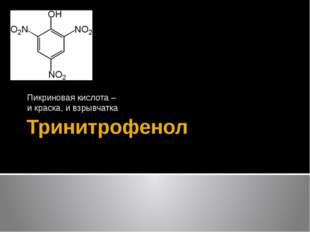 Тринитрофенол Пикриновая кислота – и краска, и взрывчатка