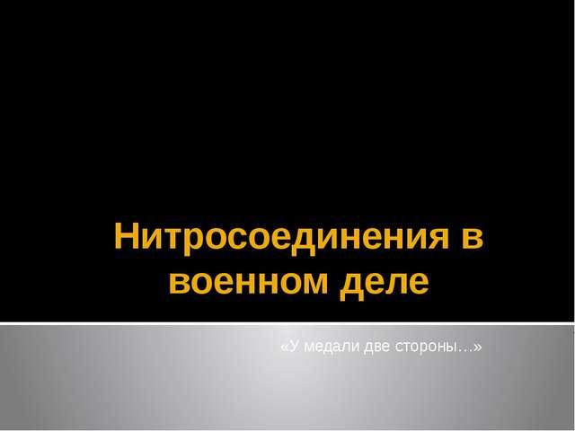 Нитросоединения в военном деле «У медали две стороны…»