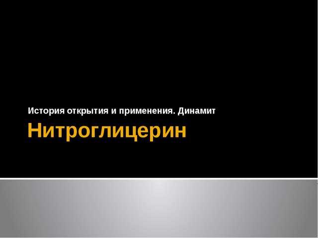 Нитроглицерин История открытия и применения. Динамит