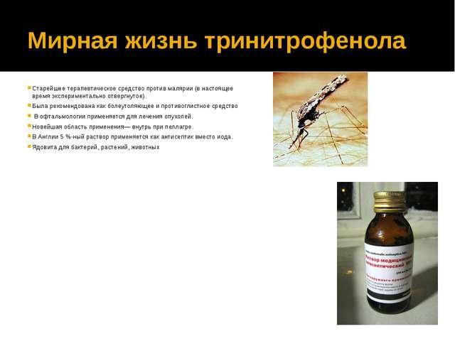 Мирная жизнь тринитрофенола Старейшее терапевтическое средство против малярии...