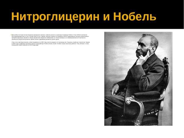 Нитроглицерин и Нобель Дальнейшая история нитроглицерина неразрывно связана с...
