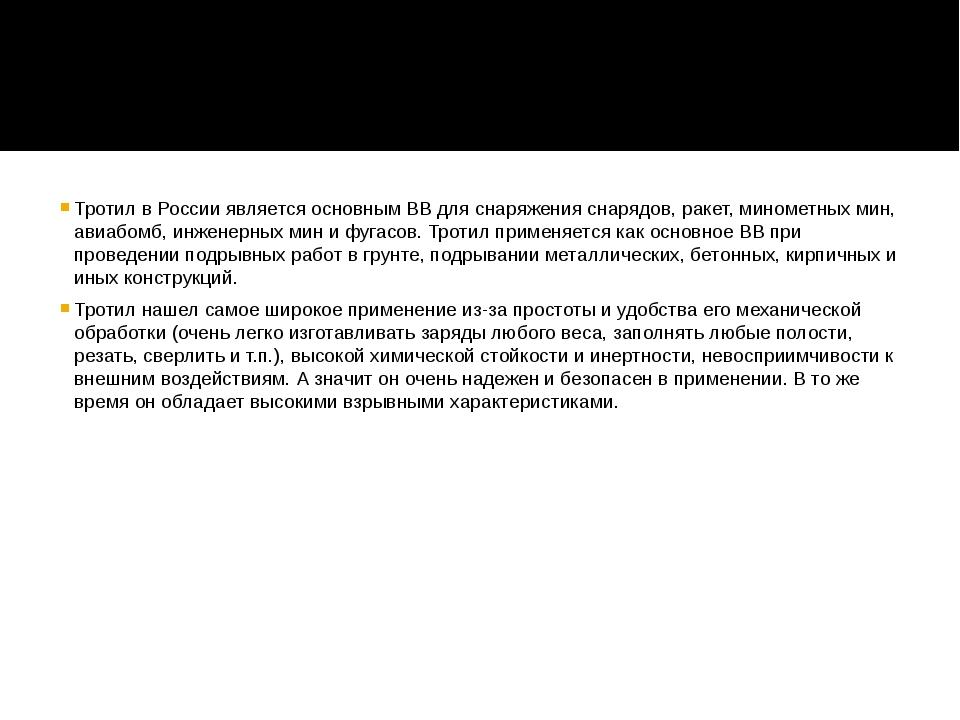 Тротил в России является основным ВВ для снаряжения снарядов, ракет, миномет...