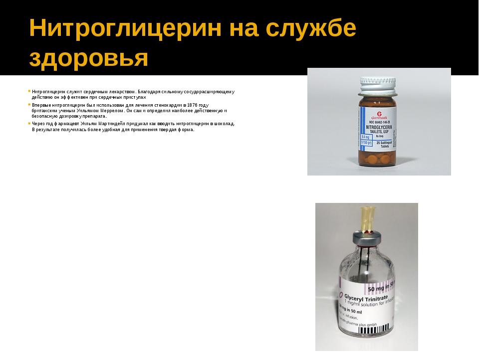 Нитроглицерин на службе здоровья Нитроглицерин служит сердечным лекарством. Б...