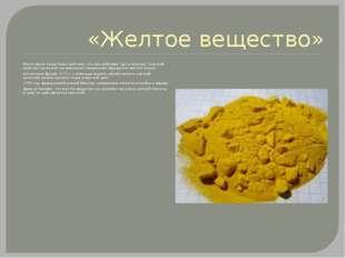 """«Желтое вещество» Много веков назад было замечено, что при действии """"духа сел"""