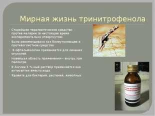 Мирная жизнь тринитрофенола Старейшее терапевтическое средство против малярии
