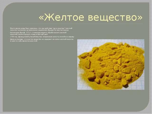 """«Желтое вещество» Много веков назад было замечено, что при действии """"духа сел..."""