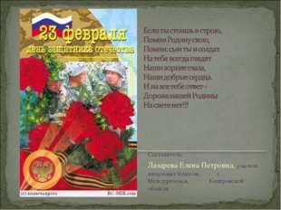 Составитель: Лазарева Елена Петровна, учитель начальных классов, г. Междурече