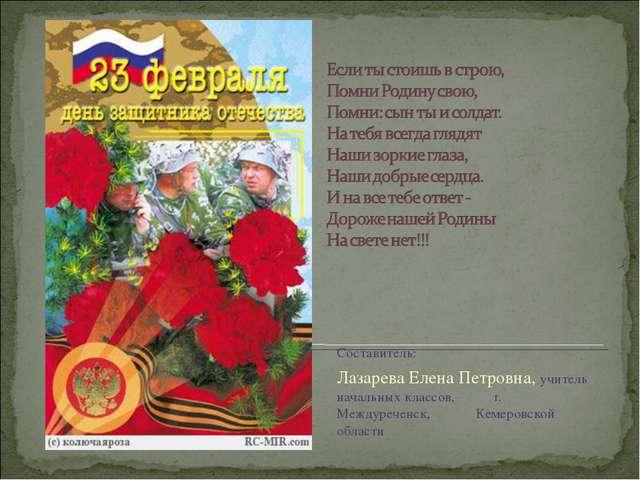Составитель: Лазарева Елена Петровна, учитель начальных классов, г. Междурече...