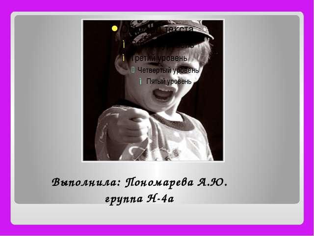 Выполнила: Пономарева А.Ю. группа Н-4а
