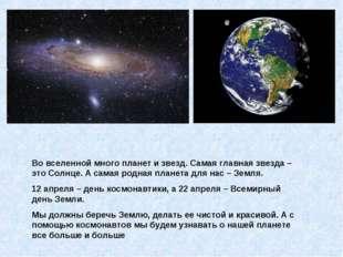 Во вселенной много планет и звезд. Самая главная звезда – это Солнце. А самая
