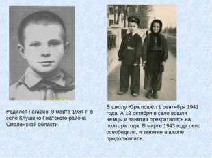 Родился Гагарин 9 марта 1934 г в селе Клушино Гжатского района Смоленской обл